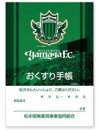 松本山雅FCコラボおくすり手帳